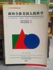 面向全体美国人的科学