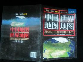 中国世界二合一学生版地图