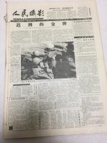 原版老报 人民摄影报1990年半年共总278期--总297期