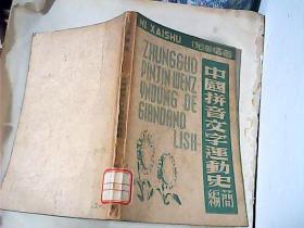 民国37年初版 中国拼音文字运动史简编