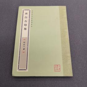 袖珍印馆·近现代名家篆刻系列:齐白石印举