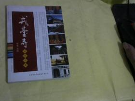 戒台寺旅游手册【】