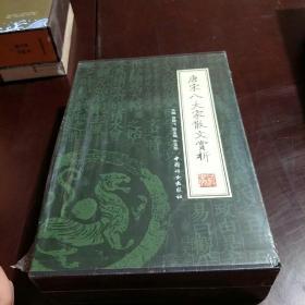 唐宋八大家散文赏析(全4册)