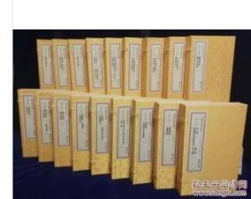 增补四库青乌辑要(第01-40种)全套18函40种59册  9E05f