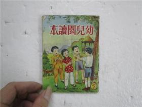1953年版 新编幼儿园读本(2) 内有插图