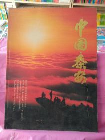中国·泰山