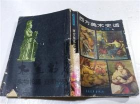 西方美术史话 迟轲 中国青年出版社 1985年5月 32开平装
