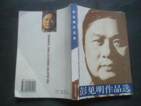 彭见明先生作品共7本合售..平江和寻找陌生的 西藏,彭见明作品选(彭见明签赠本),风流怨,粉船,将军和他的家族,大泽,