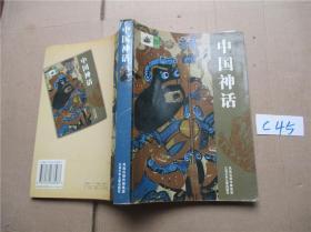 中国神话  乔忠延  著  江苏少年儿童出版社