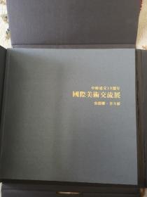 中韩建交19周年——国际美术交流展(带外护封)
