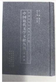 中国近代文学文献丛刊.诗歌卷(全100册)