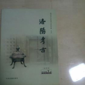 洛阳考古(创刊号)2013年第1期