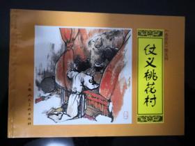 连环画 水浒传第五回 仗义桃花村 陆小弟 陆成法 陆根法绘 上海人民美术出版社