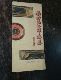 长沙马王堆汉墓文物导览