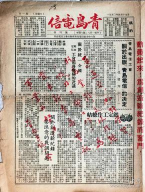 1950年4月19日《青岛电信报》创刊号(罕见)