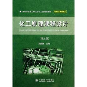 化工原理课程设计 第三版 王国胜 9787561181263