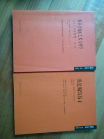 出版人丛书:图书出版的艺术与科学、我是编辑高手2本合售