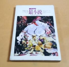 最小说(2006年第12月)