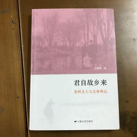 君自故乡来:苏州文人与文事稗记