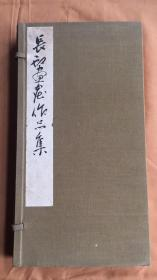 经折装  长*书画作品集     日本艺术家笔下之中国