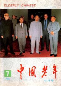 中国老年1986年7月号.总第34期