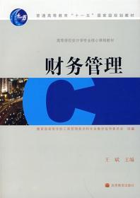 财务管理(王斌) 正版 王斌  ,教育部高等学校工商管理类学科类专业教学  9787040223439