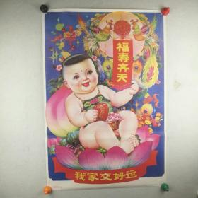 对开宣传画(年画)【福寿好运】 童金贵作,1996年天津杨柳青画社