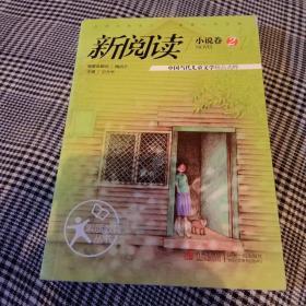 素质教育丛书·新阅读小说卷2:中国当代儿童文学精品选粹