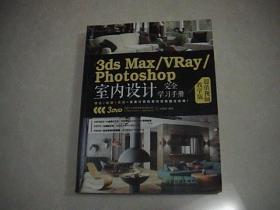 3dsMax/VRay/Photoshop室内设计完全学习手册