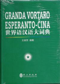 世界语汉语大词典