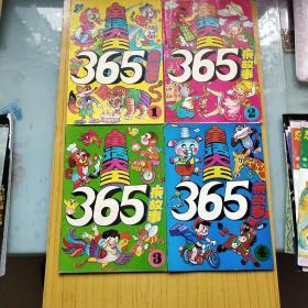 童话大王-365夜故事 1-4