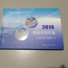 西南低涡年鉴(2014)