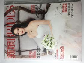 新娘 BRIDES 2016年 1月号 总第161期 邮发代号:2-725