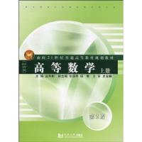 高等数学(经管类)(上册)/面向21世纪普通高等教育规划教材