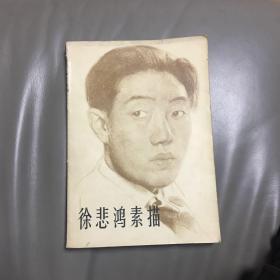 徐悲鸿素描(1981年版)