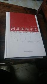 河北国税年鉴  2010