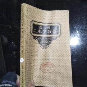 中国科学社工程丛书: 实用土木工程学第8册 沟渠工程学