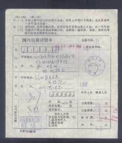 包裹单:河北大名1998.01.10,寄成都包裹单