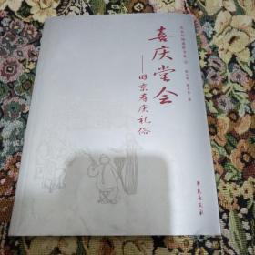 喜庆堂会:旧京寿庆礼俗