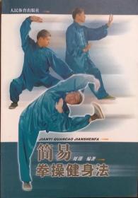 简易拳操健身法