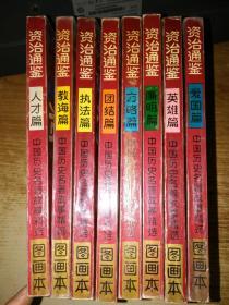 资治通鉴【1-8册,图画本】无外盒