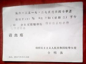 1977年朝鲜驻华大使金明洙发的请柬《反美共同斗争月》稀见品
