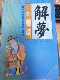 解梦趣谈:集中国古代圆梦解梦之精华