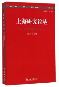 上海研究论丛(第二十二辑)
