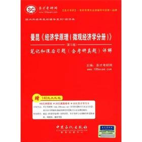 圣才教育:曼昆《经济学原理(微观经济学分册)》(第5版)·笔记和课后习题(含考研真题)详解9787511413291