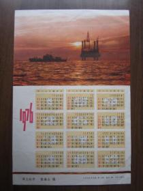 1976年年历画:海上钻井(张海山摄)——上海书画社出版