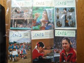 人民画报 1983年  11本