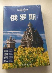 孤独星球Lonely Planet旅行指南系列:俄罗斯(中文第3版)