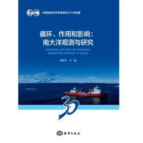 循环、作用和影响:南大洋观测与研究