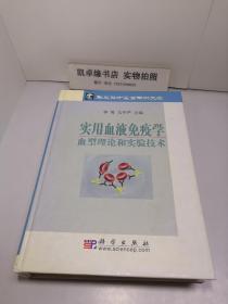 实用血液免疫学:血型理论和实验技术【签名赠本】